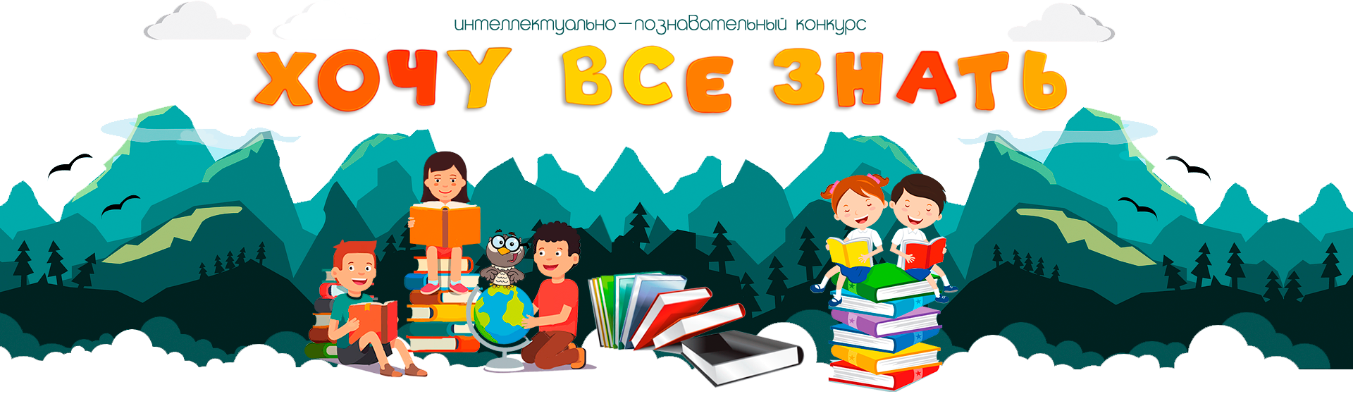 Детские конкурсы для школьников и детей Все конкурсы, гранты